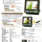 10万円を切ったホンデックスのバスフィッシング専用プロッター魚探『PS-8』