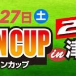 サンライン・バスファンカップが津久井湖で開催されるよ!